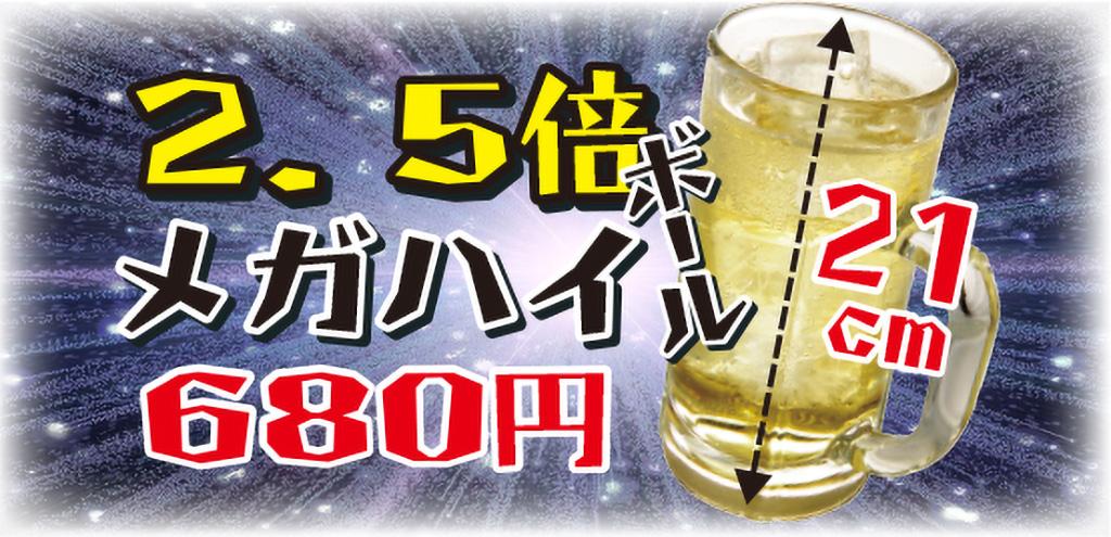 メガハイボール(ソーダ割り・コーラ割り・レモン・ライム・青リンゴ・巨峰・グレープフルーツ)680円