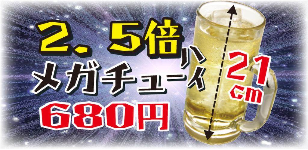 メガチューハイ(プレーン・ライム・レモン・青リンゴ・巨峰・カルピス・巨峰カルピス・グレープフルーツ)680円