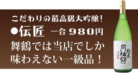 伝匠(一合)980円!舞鶴では当店でしか味わえない一級品!