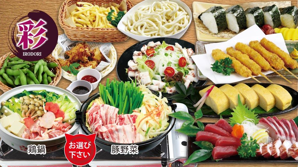 宴会料理「彩」2時間飲み放題付きで3500円