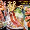 2020冬季限定!蟹フェアー開催中! 〜カニでお腹いっぱい!の夢叶えます〜