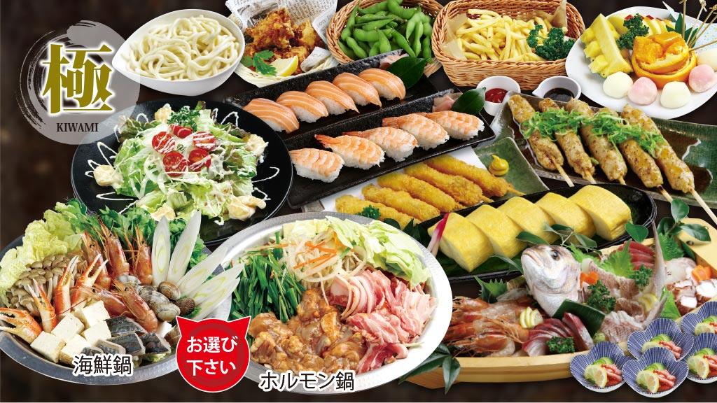 宴会料理「極」2時間飲み放題付きで5000円