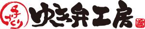 ゆき弁工房ロゴ