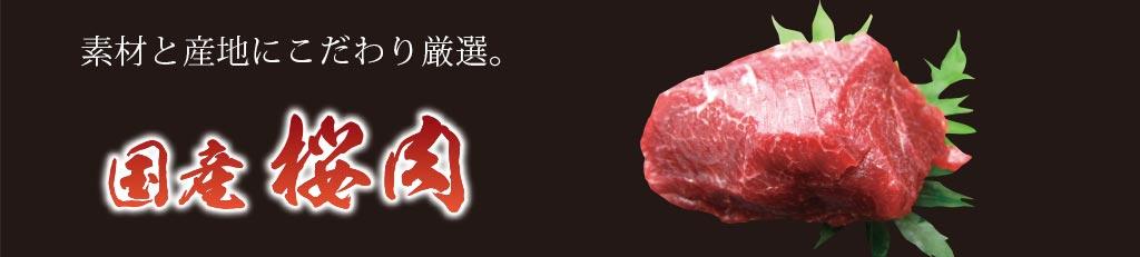 素材と産地にこだわり厳選した国産桜肉(馬肉)。