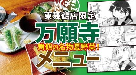 さんぱち東舞鶴店限定 万願寺とうがらしフェアー