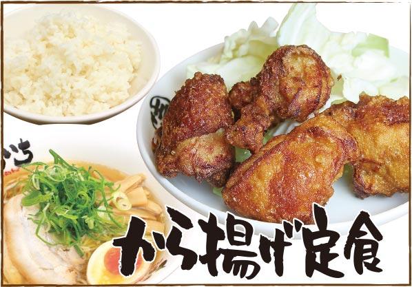 唐揚げ定食 +340円