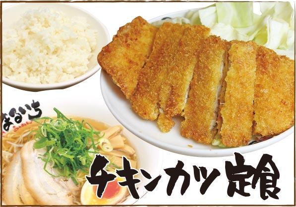 チキンカツ定食 +340円