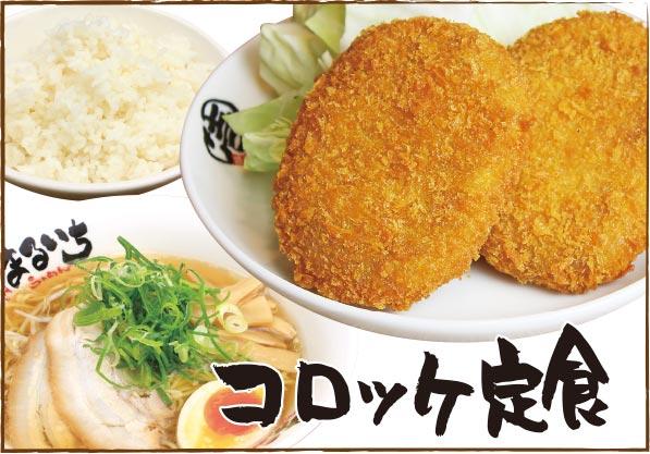 コロッケ定食 +340円
