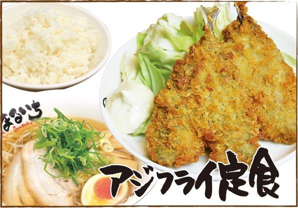 アジフライ定食 +340円