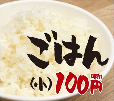 ご飯小100円