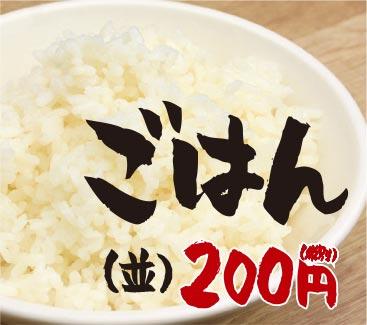 ご飯並200円