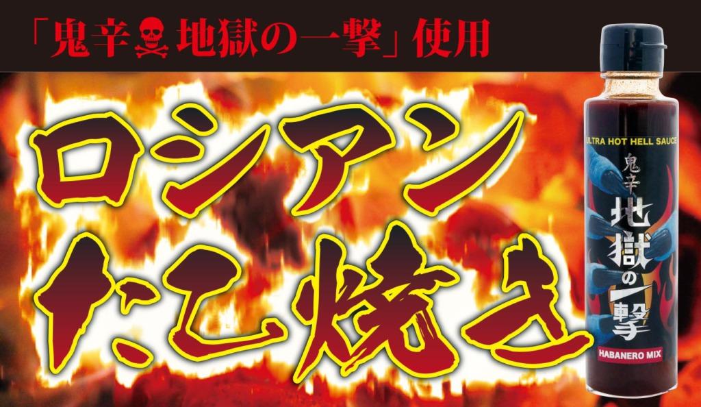 「鬼辛 地獄の一撃」使用のロシアンたこ焼き